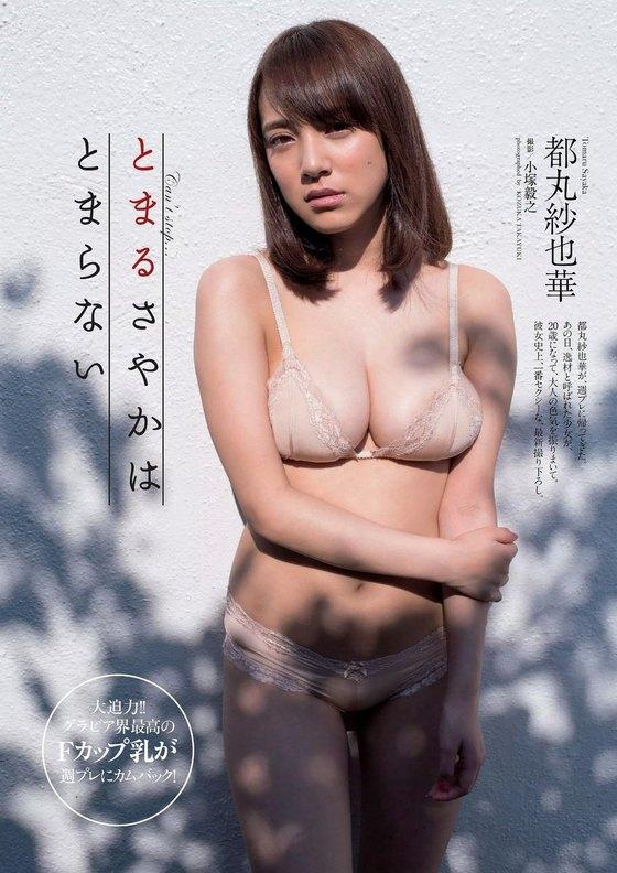 都丸紗也華 週プレの水着姿Fカップ谷間グラビア 画像32枚 5