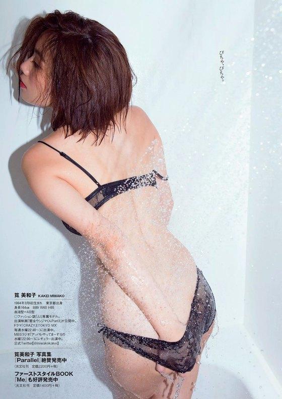 筧美和子 FLASHの写真集未公開Hカップ手ブラ 画像30枚 16