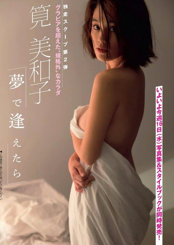 筧美和子 FLASHの写真集未公開Hカップ手ブラ 画像30枚 17