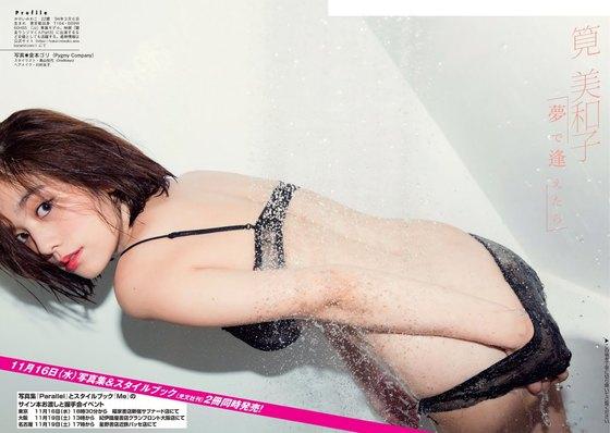 筧美和子 FLASHの写真集未公開Hカップ手ブラ 画像30枚 23