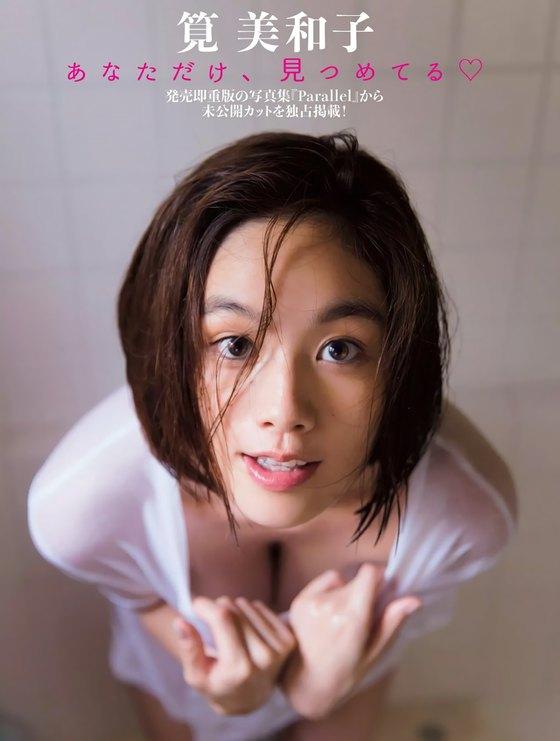 筧美和子 FLASHの写真集未公開Hカップ手ブラ 画像30枚 2