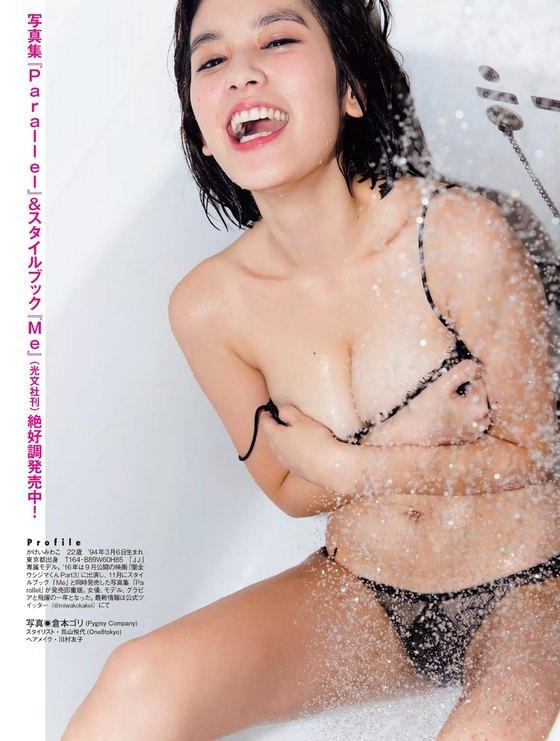 筧美和子 FLASHの写真集未公開Hカップ手ブラ 画像30枚 6
