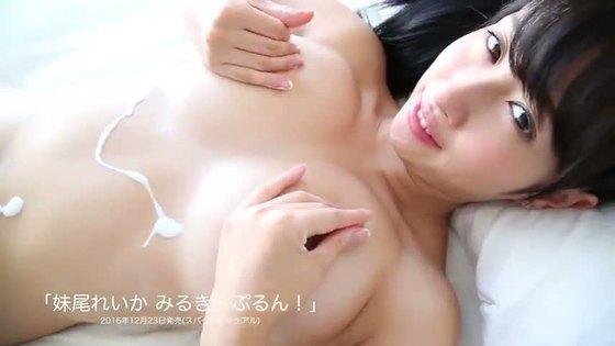 妹尾れいか みるきーぷるん!のGカップ爆乳手ブラキャプ 画像29枚 21
