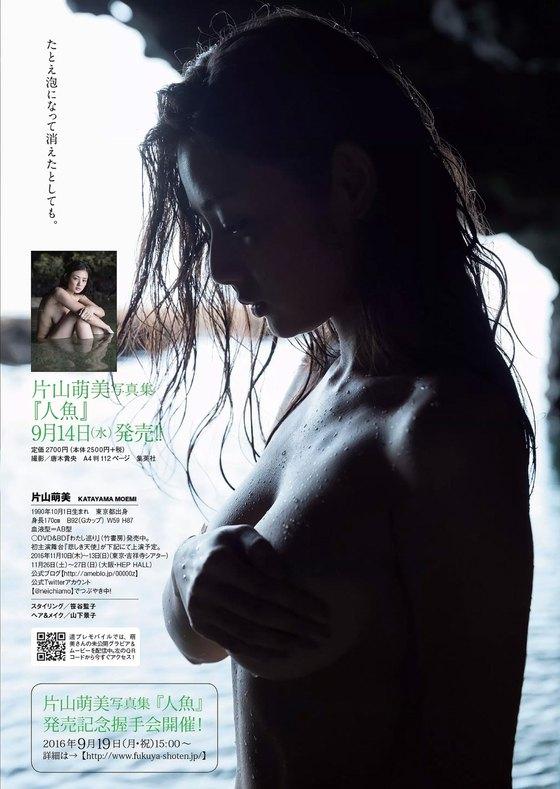 片山萌美 ヘアヌードを披露した写真集Rashin先行ショット 画像13枚 13