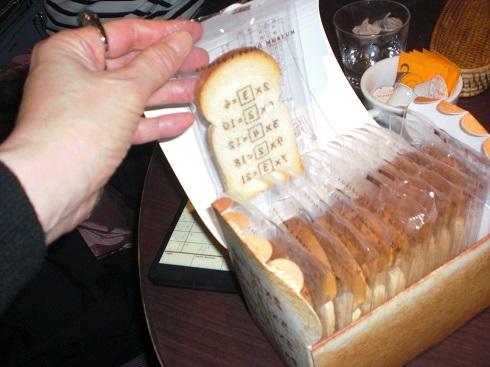 カフェガーブ 暗記パン