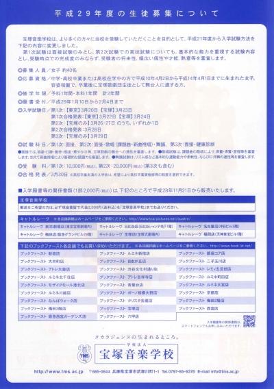 宝塚音楽学校生徒募集_02