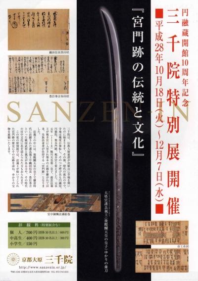 京都大原三千院秋季特別展_02