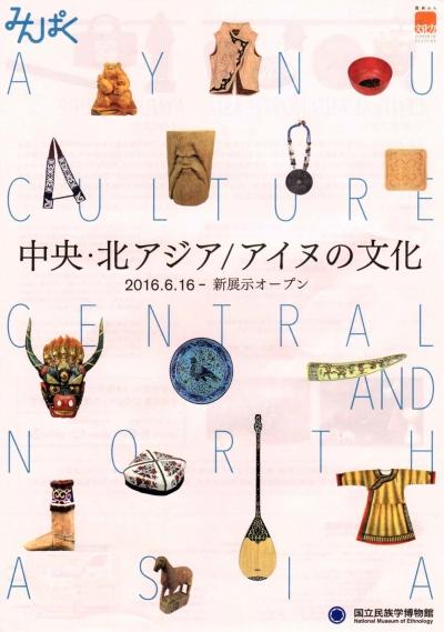 中央・北アジア/アイヌの文化_01