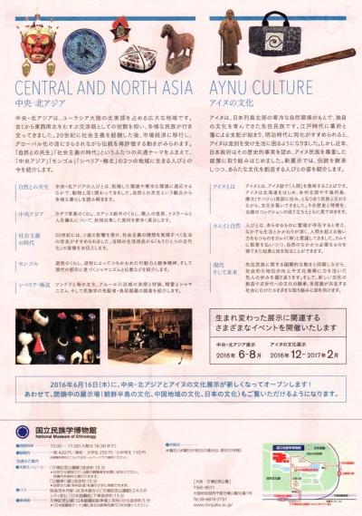 中央・北アジア/アイヌの文化_02