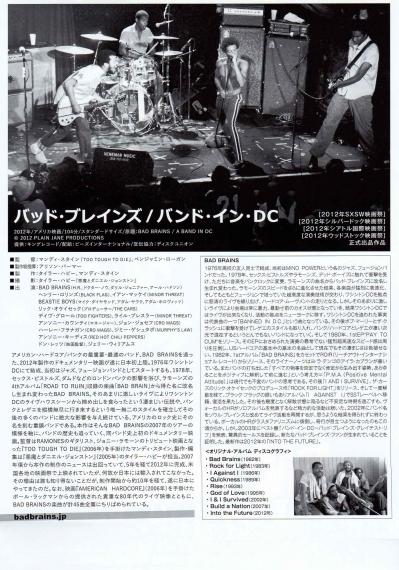 バッド・ブレインズ/バンド・イン・DC_02