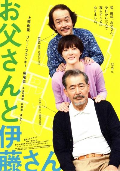 お父さんと伊藤さん_01