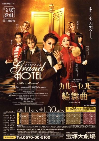 グランドホテル・カルーセル輪舞曲_01