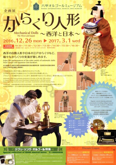 からくり人形~西洋との日本~_01