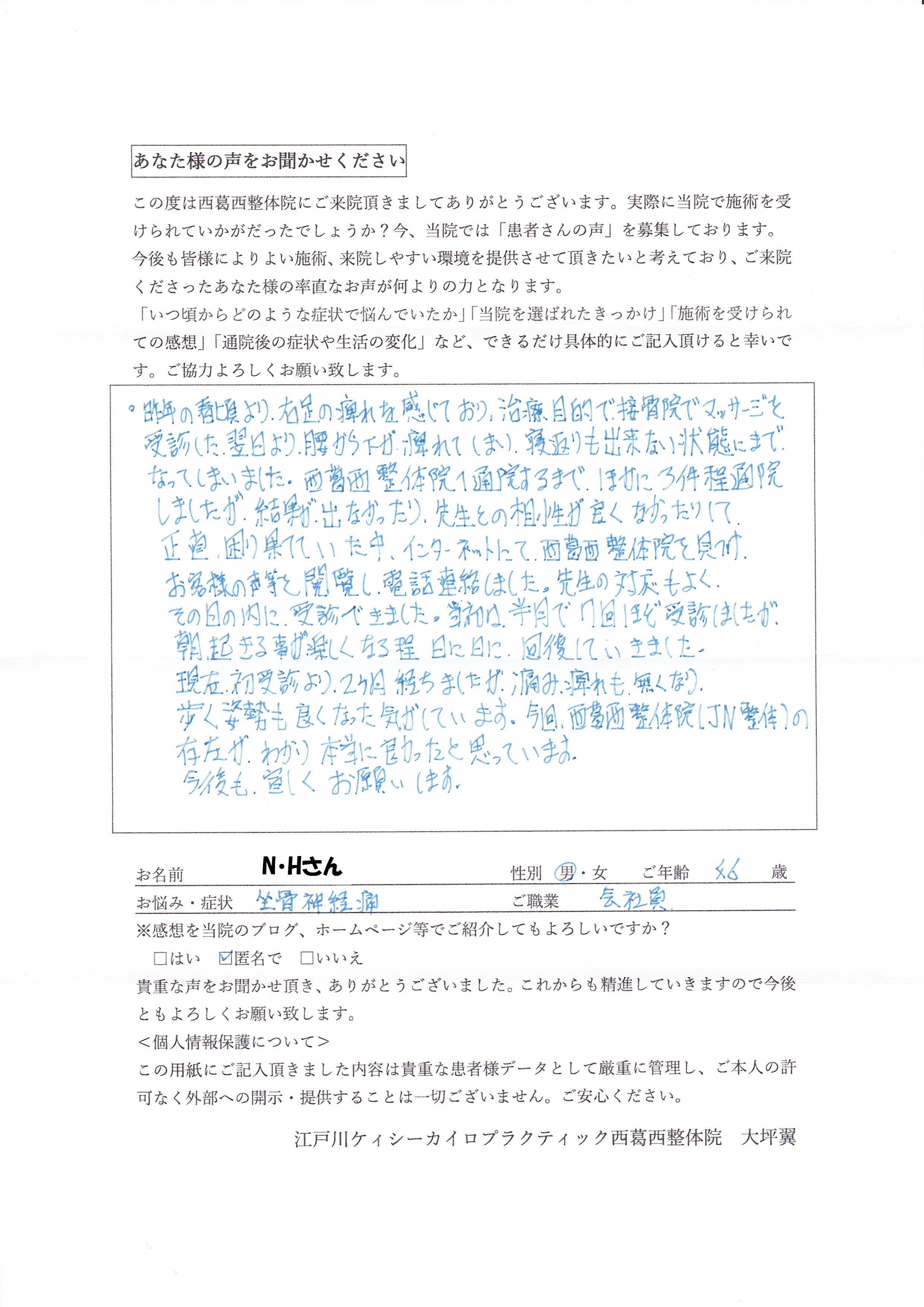 voice_NH_170125.jpg