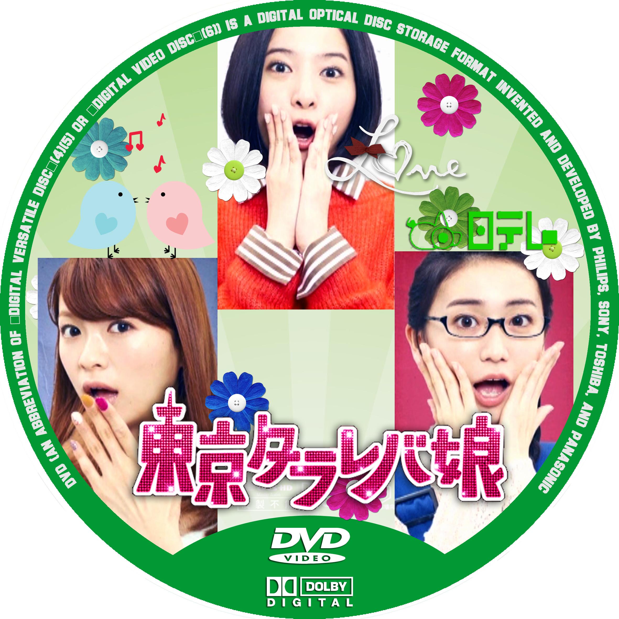 東京タラレバ  DVD