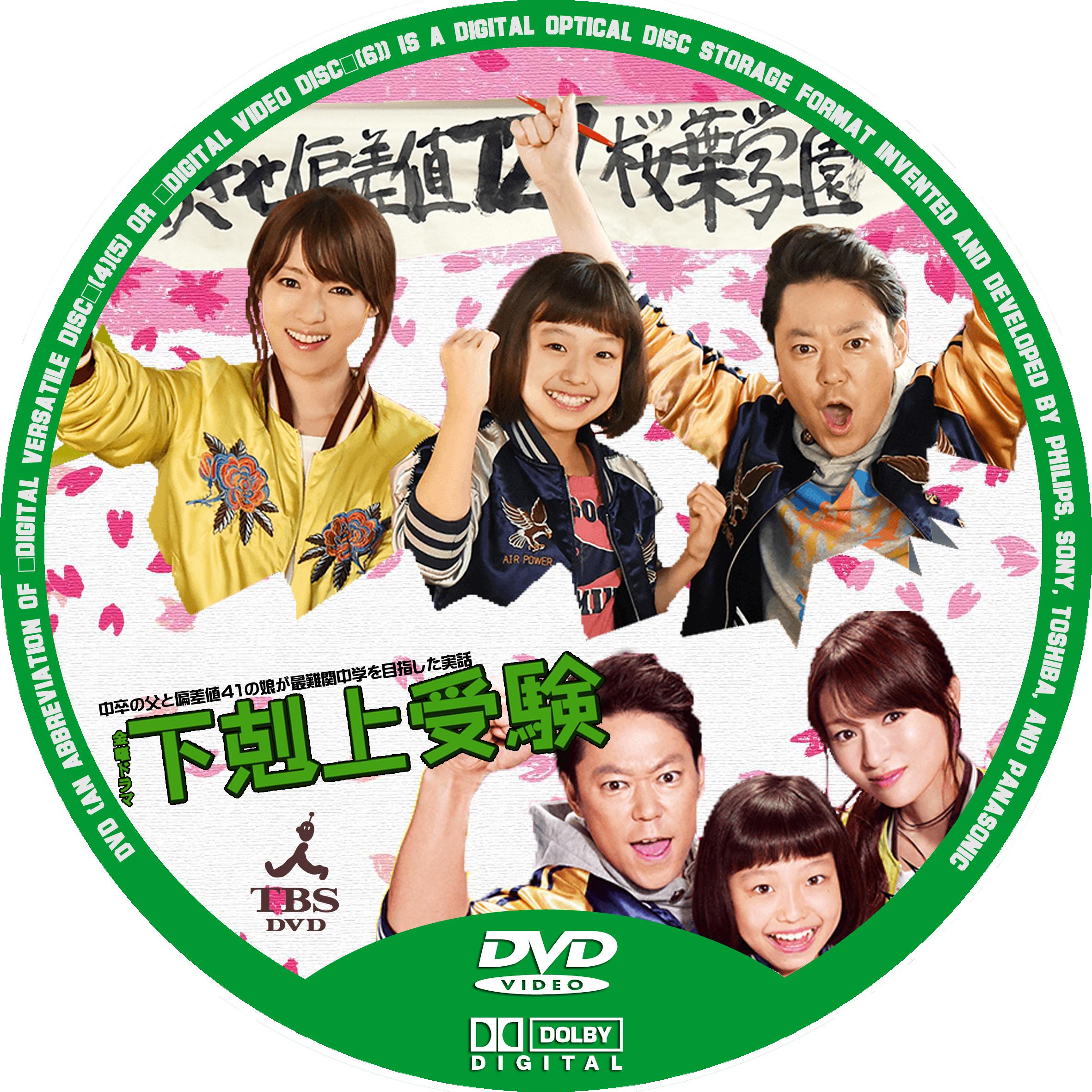下剋上受験 DVD