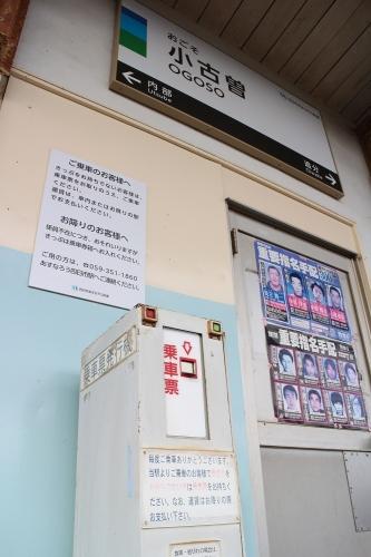 四日市あすなろう鉄道小古曽駅