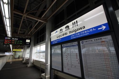 糸魚川 駅名標