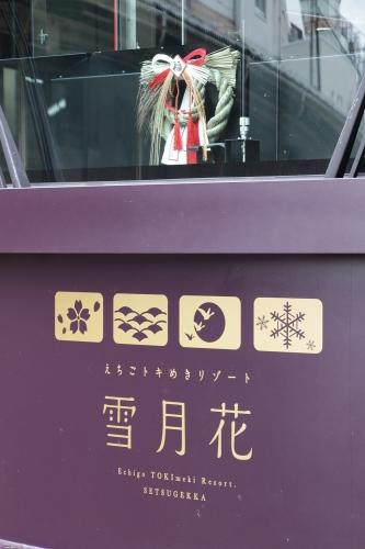 えちごトキめきリゾート雪月花 糸魚川駅