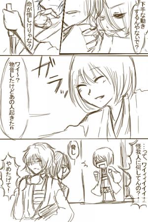 落書き漫画:漫画~奴隷商出会い編9
