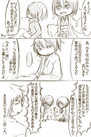 落書き漫画:漫画~奴隷商出会い編10
