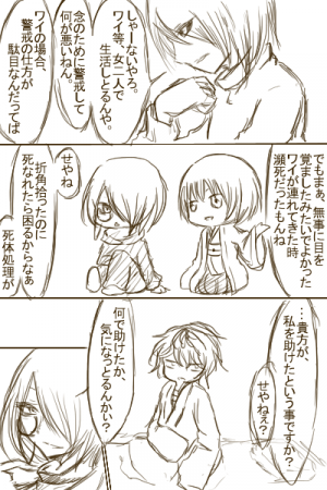 落書き漫画:漫画~奴隷商出会い編11