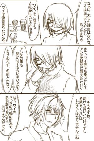 落書き漫画:漫画~奴隷商出会い編12