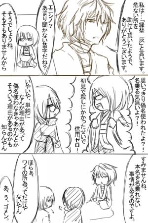落書き漫画:漫画~奴隷商出会い編13