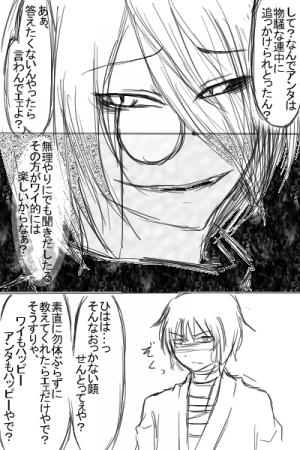 落書き漫画:漫画~奴隷商出会い編14