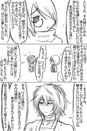 落書き漫画:漫画~奴隷商出会い編15