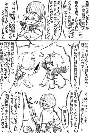 落書き漫画:漫画~奴隷商出会い編16