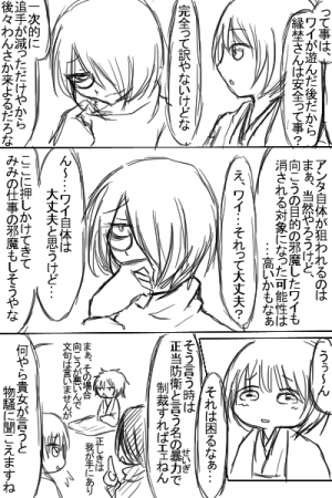 落書き漫画:漫画~奴隷商出会い編17