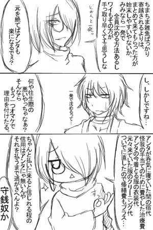 落書き漫画:漫画~奴隷商出会い編19