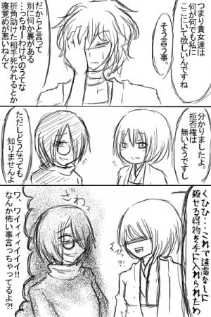 落書き漫画:漫画~奴隷商出会い編20