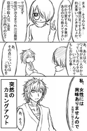 落書き漫画:漫画~奴隷商出会い編21