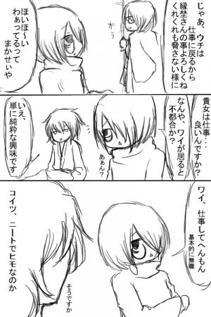 落書き漫画:漫画~奴隷商出会い編22