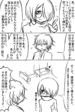 落書き漫画:漫画~奴隷商出会い編23