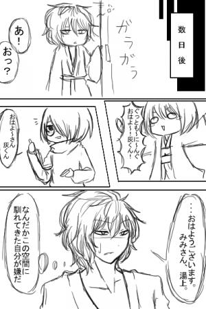 落書き漫画:漫画~奴隷商出会い編24