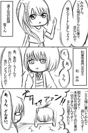 Twitterアンケート結果:ヒジミミ漫画1