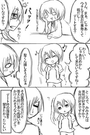 Twitterアンケート結果:ヒジミミ漫画2