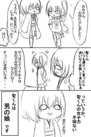 Twitterアンケート結果:ヒジミミ漫画3