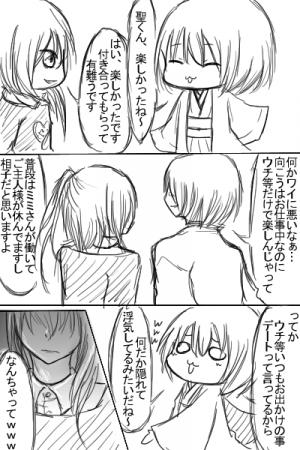 Twitterアンケート結果:ヒジミミ漫画5