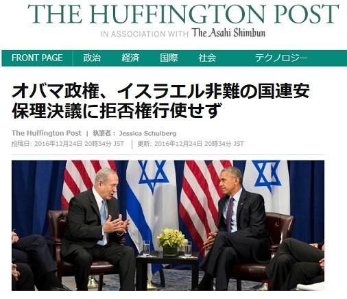 オバマ イスラエル非難