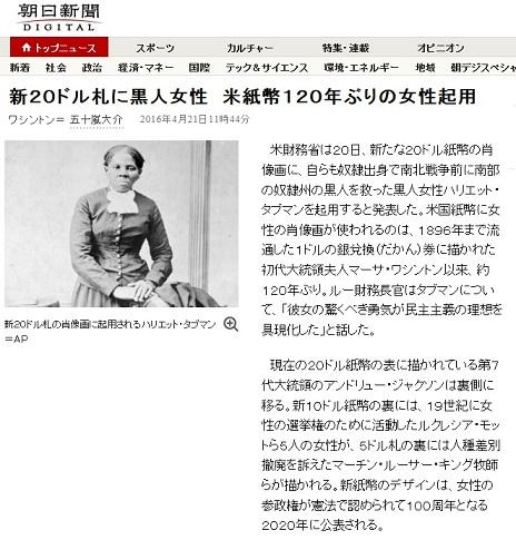 朝日新聞記事 20ドル紙幣 ハリエット・タブマン