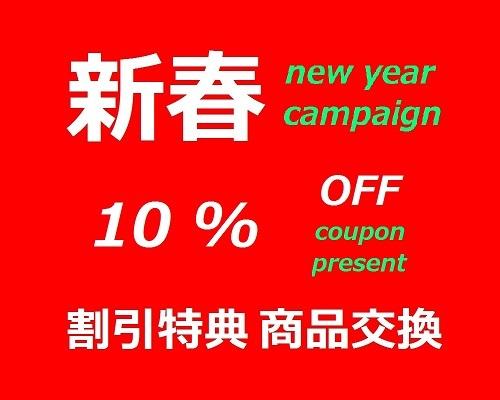 新春キャンペーン501