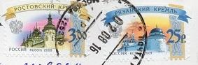 切手25  ロシア