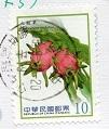 切手10  台湾