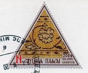切手4  ベラルーシ
