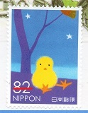 切手  172