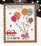 切手  173